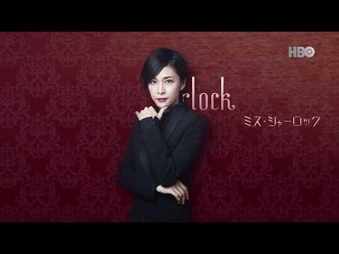 HBO Asia   Miss Sherlock
