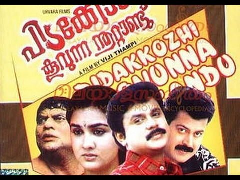 Pidakozhi Koovunna Nootandu | Comedy Malayalam Full Movie