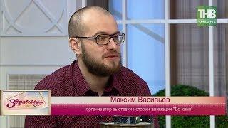 Максим Васильев о выставке истории анимации ''До кино''. Здравствуйте | ТНВ