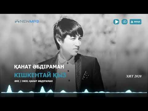 Қанат Әбдіраман - Кішкентай қыз (аудио)