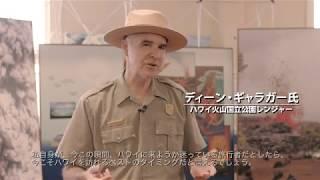 キラウエア火山噴火のメカニズムと現地からのメッセージ by ハワイ州観光局
