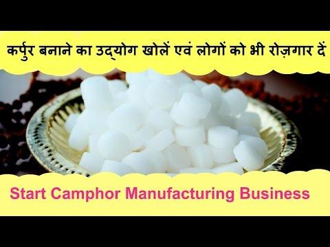 कर्पुर बनाने का उद्योग खोलें Start Camphor Manufacturing Business