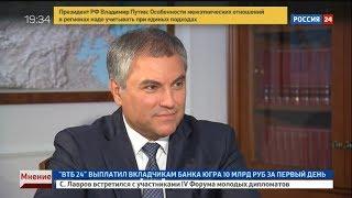 """Вячеслав Володин: """"Нужно принимать качественные законы"""""""