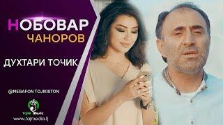 Бехтарин Клип Нобовар Чаноров - Духтари точик 2019