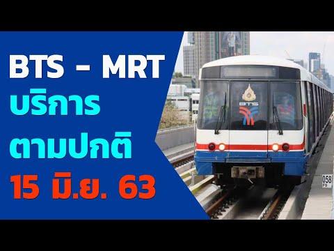 รถไฟฟ้า BTS - MRT เปิดบริการ วิ่งเวลาตามปกติ 15 มิ.ย.นี้