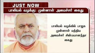 பாலியல் வழக்கில் பாஜக முன்னாள் மத்திய அமைச்சர் சின்மயானந்தா கைது | BJP | Arrested