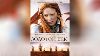 видео Золотой век