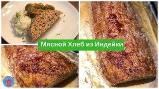 Мясной Хлеб из Фарша Индейки – Turkey Meatloaf