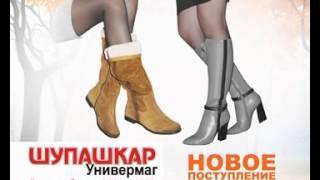 шупашкар Обувь осень зима