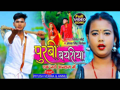 पूरबी बयरिया का एक और मजेदार #FUNNY _VIDEO | #Ritesh Pandey | Purabi Bayariya | Bhojpuri Dhobi Geet