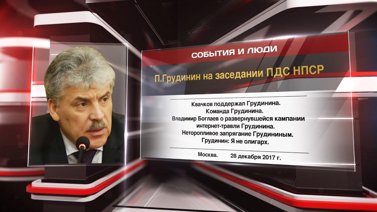Команда Грудинина вполне способна сделать из России подобие нынешней Украины