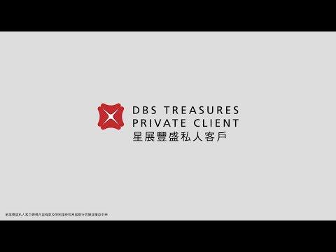 星展銀行豐盛私人客戶
