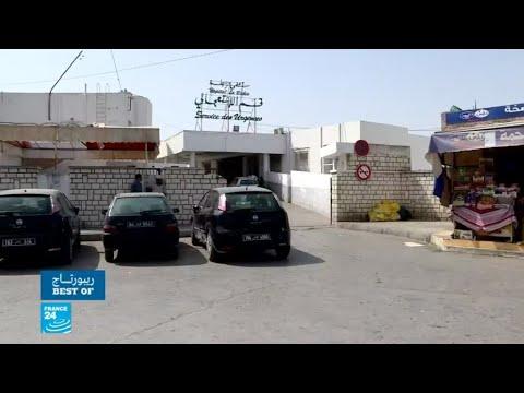 تونس.. هجرة أعداد غير مسبوقة من الأطباء!!  - نشر قبل 15 دقيقة