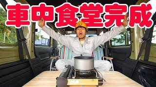 【N-VAN】車中食堂が開店しましたwww thumbnail