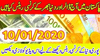 Today all currency rate pakistan ||Pakistan currency rates ||Currency rate today 10_01_2020.