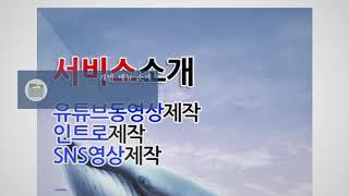 홈페이지 소개 동영상