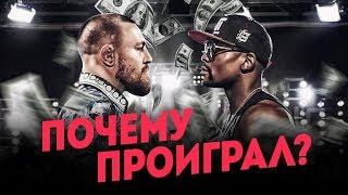 Conor McGregor vs Floyd Mayweather (Кто богаче?)