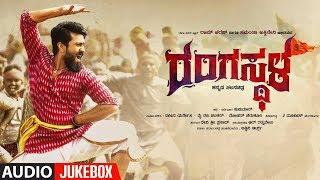Gambar cover Rangasthala Songs Jukebox | Rangasthala Kannada Movie | Ram Charan, Samantha | DSP