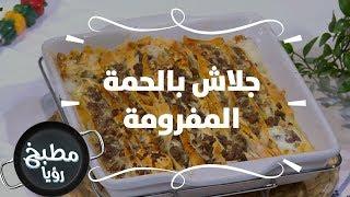 جلاش بالحمة المفرومة - غادة التلي