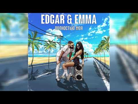 EDGAR & EMMA - ПОЛНОСТЬЮ МОЯ [OFFICIAL AUDIO]
