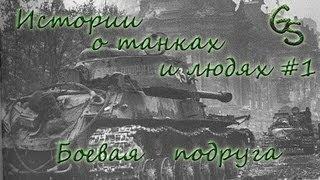 Истории о танках и людях #1 Боевая подруга(Электронные и аудиокниги в качественной оцифровке и в любом доступном формате! http://adset.biz/433 Это пилотный..., 2013-06-02T13:00:52.000Z)