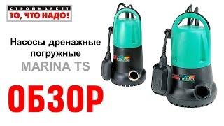 Насос дренажный погружной MARINA TS - насосы для воды купить насос Марина в Москве(Строймаркет