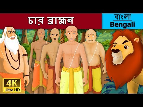 চার ব্রাহ্মন in Bengali - Rupkothar Golpo - Bangla Cartoon - 4K UHD - Bengali Fairy Tales