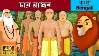 চার ব্রাহ্মন  | The Four Brahmins in Bengali | 4K UHD | Bangla Cartoon | Bengali Fairy Tales