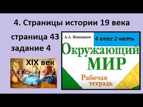 Запиши цифрами/Страницы истории 19 века №4 (Окр.мир 4 класс)