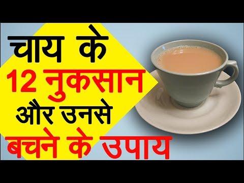चाय के 12 नुकसान और उनसे बचने के उपाय | Health Tips in Hindi | Ms Pinky Madaan