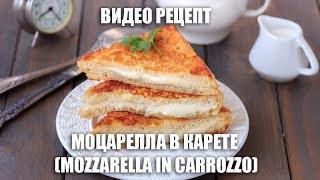 """Моцарелла в """"карете"""" (Mozzarella in carrozza) - видео рецепт"""
