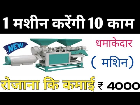 1 मशीन से 10 Products बाय,small Business Ideas In India 2019,business Ideas ,Spices Grinding Machine
