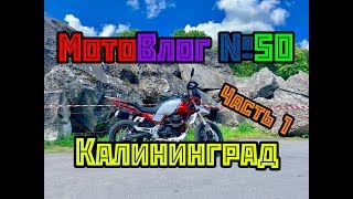 МотоВлог #50. Мотопутешествие Рига - Калининград на МотоГуцци, ч.1