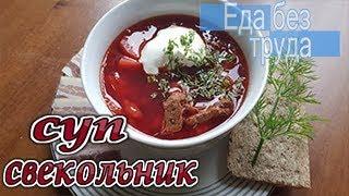 Суп свекольник-Готовить еду быстро и вкусно