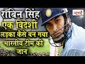 Unsung Heroes of Indian Cricket:Robin Singh Indian Team look like  Dhoni cooling
