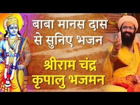 Bhajan Sri Ram Chandra Kripalu Bhajman By Baba Manas Das