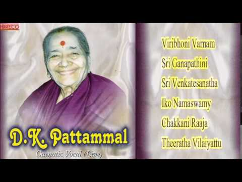 CARNATIC VOCAL | D.K.PATTAMMAL | LIVE CONCERT VOL.1 | JUKEBOX