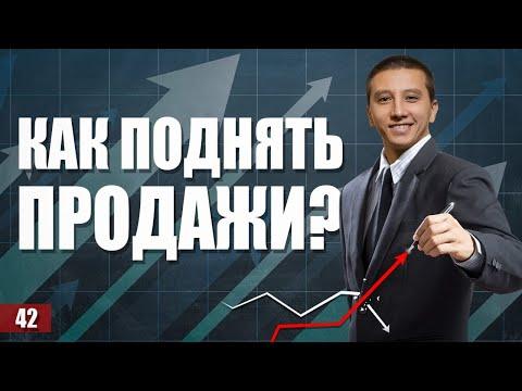 Как составить сильный оффер? Как увеличить продажи? Бизнес-разбор от Артема Монста