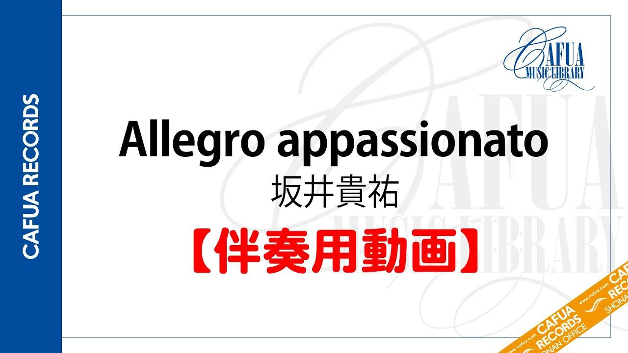 【マイナスワン(β版)】Allegro Appassionato(坂井貴祐)[ピアノ+クリック] 伴奏用動画