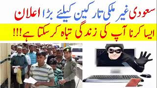Saudi Arabia Live News Today Urdu   Very Important Announcements For All   Sahil Tricks