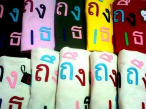 ตัวแทนขายเสื้อผ้าเกาหลี เสื้อผ้าแฟชั่นไซส์ใหญ่