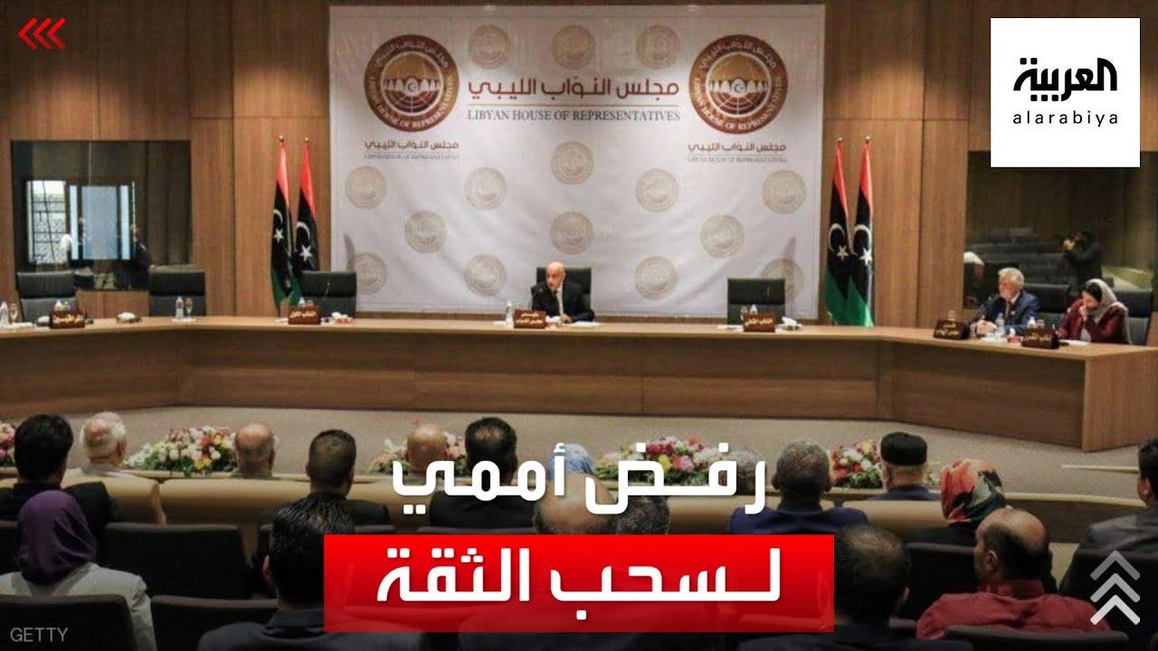 رفض أممي لسحب الثقة من الدبيبة وسط مخاوف من تعقيد المشهد الليبي  - نشر قبل 10 ساعة