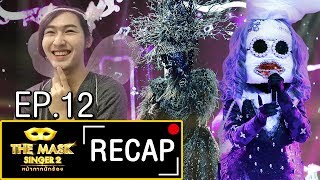 The Mask Recap    EP12 - The Mask Singer 2