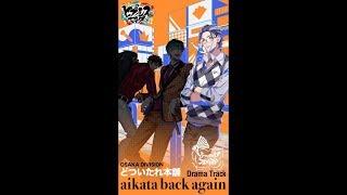 ヒプノシスマイクDrama Track「aikata back again」躑躅森 盧笙パート