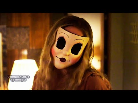 Кадры из фильма Незнакомцы Жестокие игры
