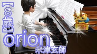 【8歳】orion/米津 玄師 アニメ『3月のライオン』エンディングテーマ