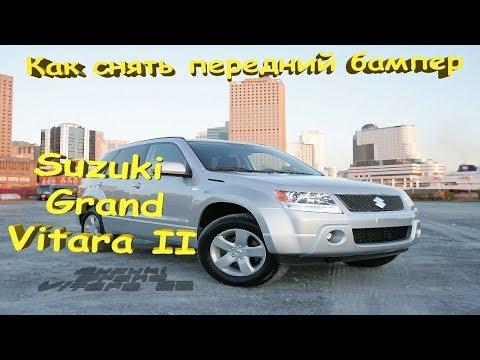 Suzuki Grand Vitara II Как снять передний бампер