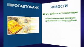 РОСАВТОБАНК подвел итоги работы в 1 полугодии 2015 г.