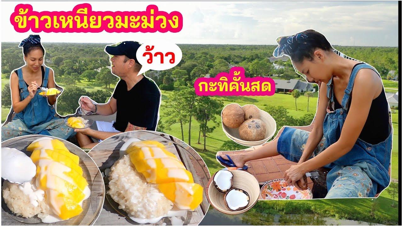 ข้าวเหนียวมะม่วง กะทิคั้นสดๆ สามีร้องว้าว! (Eng/Th sub) Thai sticky rice and mango l Jayy Crane