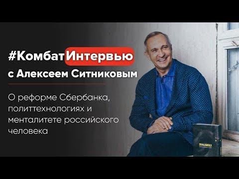 О реформе Сбербанка, политтехнологиях и менталитете российского человека